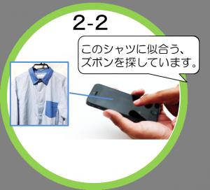 アプリ機能_img02-2