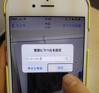 画面に表示された、保存ボタンを押している様子