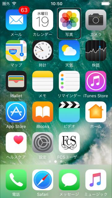 画面に表示された写真アプリを選択しているスクリーンショット