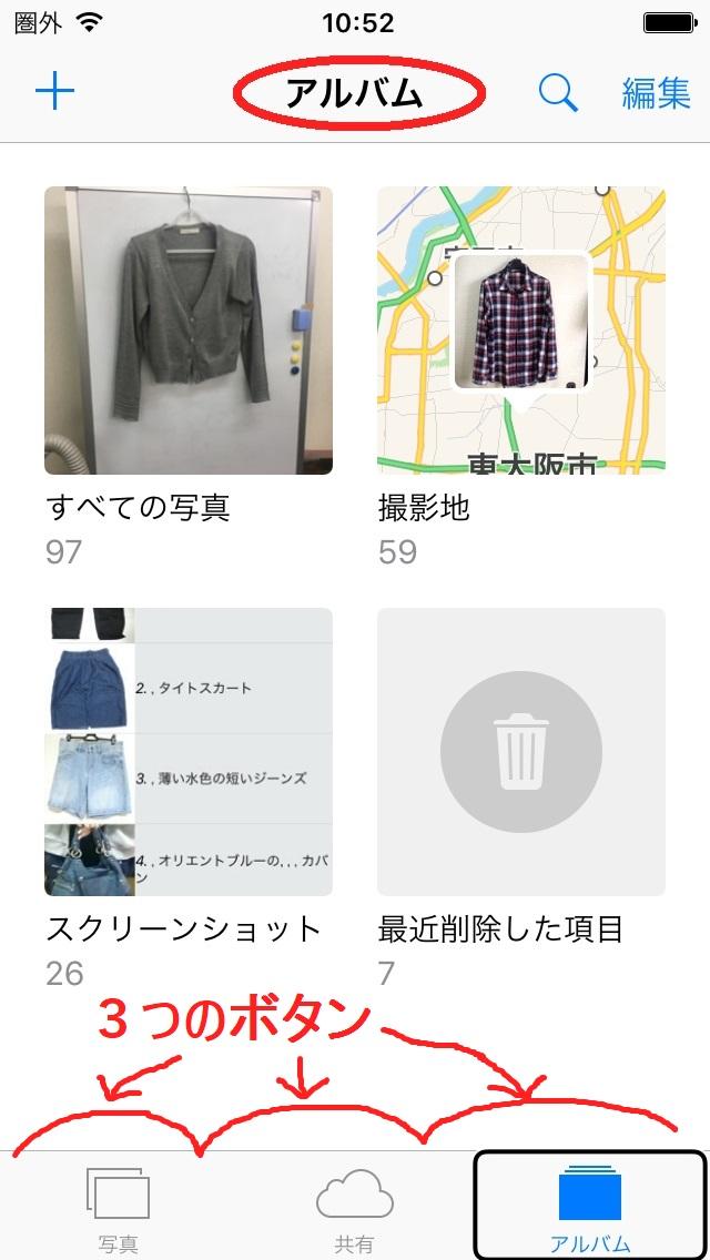 写真アプリが開かれ、見出しに、「アルバム」と、表示されている画面