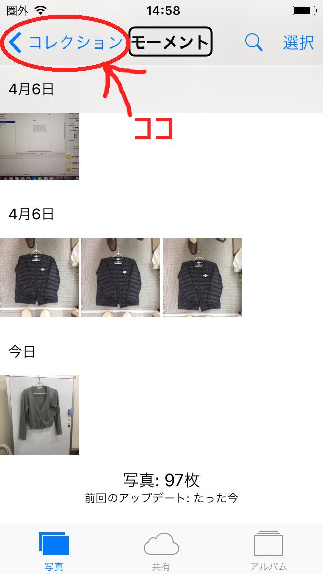 「モーメント」に切り替えられた、画面の上部、左端に、「コレクション」に切り替えるボタンが表示された画面