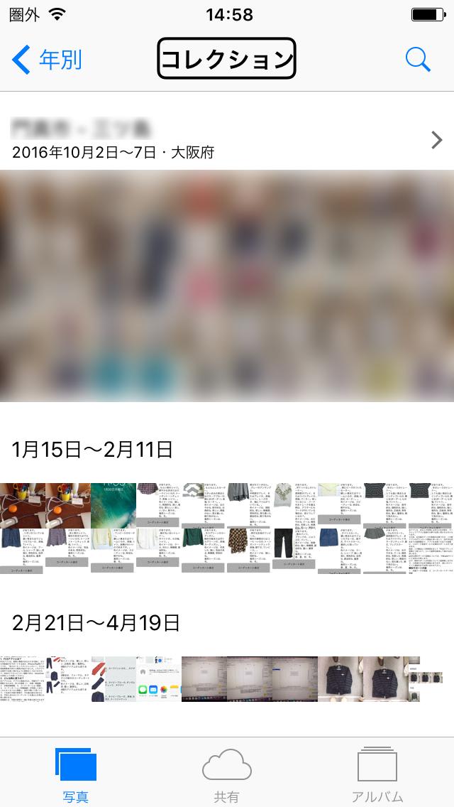 見出しに「コレクション」と表示された画面