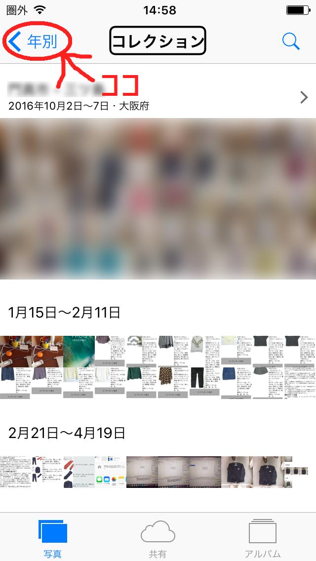 「コレクション」に切り替えられた、画面の上部、左端に、「年別」に切り替えるボタンが表示された画面