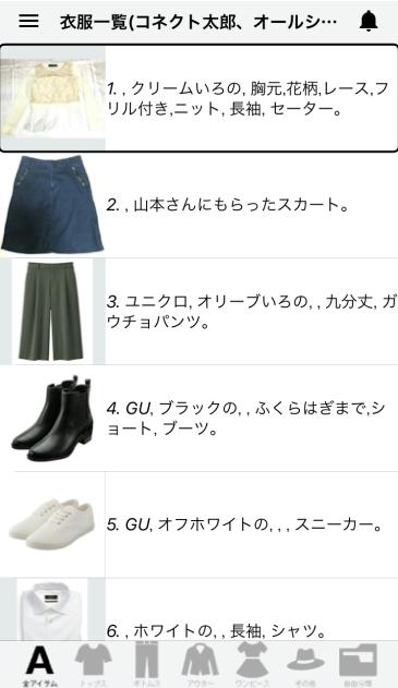 衣服一覧画面のスクリーンショット